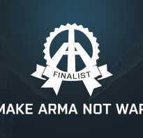 ArmA 3 — Соревнование моддеров Make Arma Not War