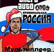 мод пак Криминальная Россия для ГТА торрент