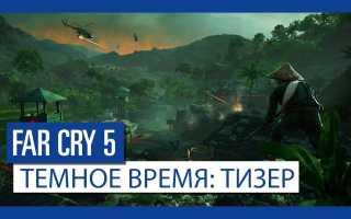 Far Cry 5 — Темное время