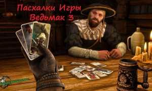 2 часть: пасхалки и отсылки встречающиеся в игре Ведьмак 3