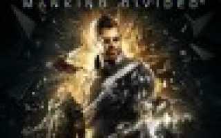 25 минут геймплея Deus Ex: Mankind Divided с Е3 2015 на русском языке