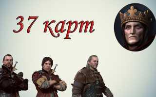 Радовид — Колода Королевств Севера — Гвинт ОБТ 0.9.6