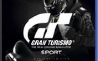 Gran Turismo Sport удивит обладателей PS4 Pro