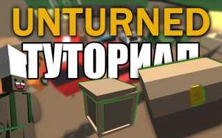 Гайд по Unturned: как сделать ящик?